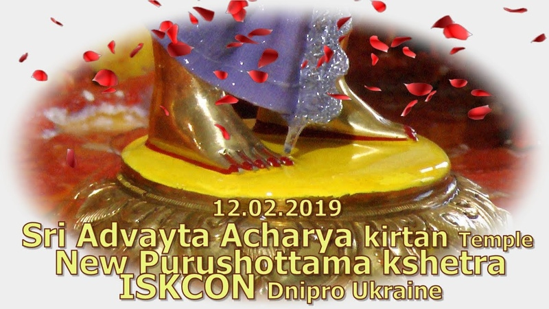 12.02.2019 Sri Advayta Acharya kirtan ISKCON Dnipro Ukraine