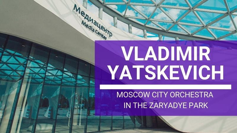 Concert in the ZARYADYE PARK. Conductor - Vladimir Yatskevich