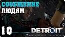 Прохождение Detroit: Become Human (Детройт: Стать Человеком). ЧАСТЬ 10. СООБЩЕНИЕ ЛЮДЯМ [PS4]