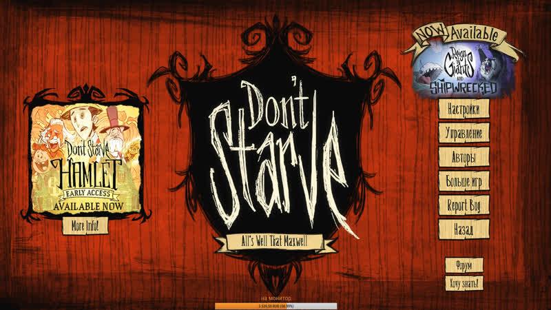 Стрим don't starve выжить любой ценой
