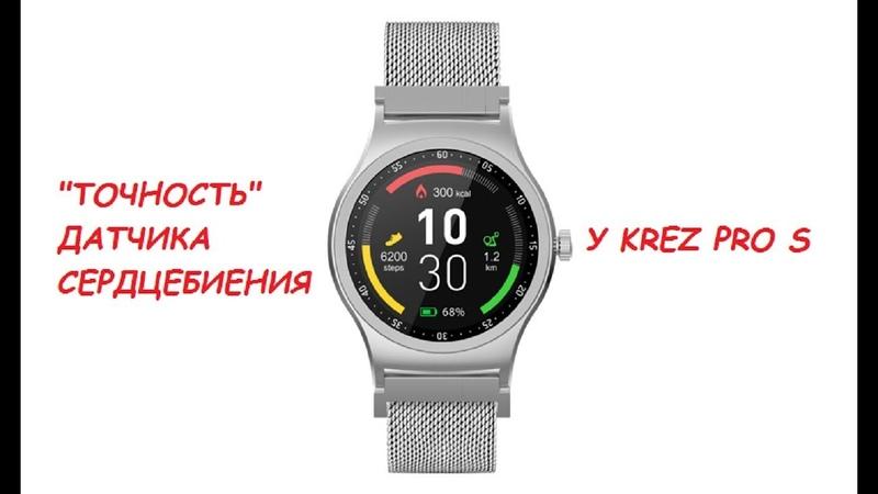Измеряем пульс губки xDDD. Проверка точности датчика сердцебиения смарт часов KREZ Pro S
