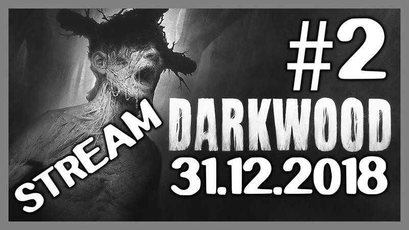 Darkwood часть 2 В Глухой Лес