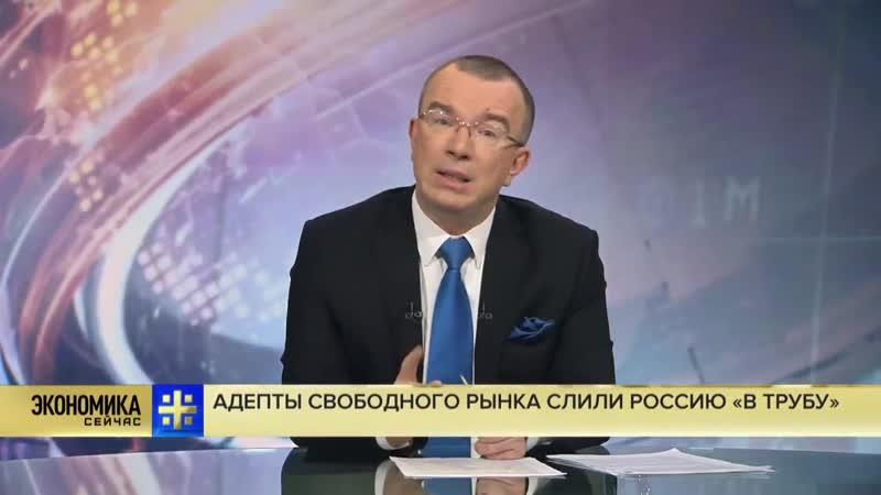 Юрий Пронько ЭТО ПОЛНЫЙ Абзац отток капиталов за границу рост цен на 10% и минимальная оплата труда