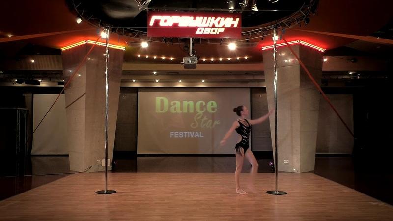 Втюрина Екатерина - Dance Star Festival - 15. 17 ноября 2018г.