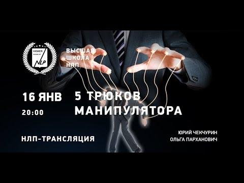 НЛП-трансляция. 16 января 2019 5 трюков для манипулятора