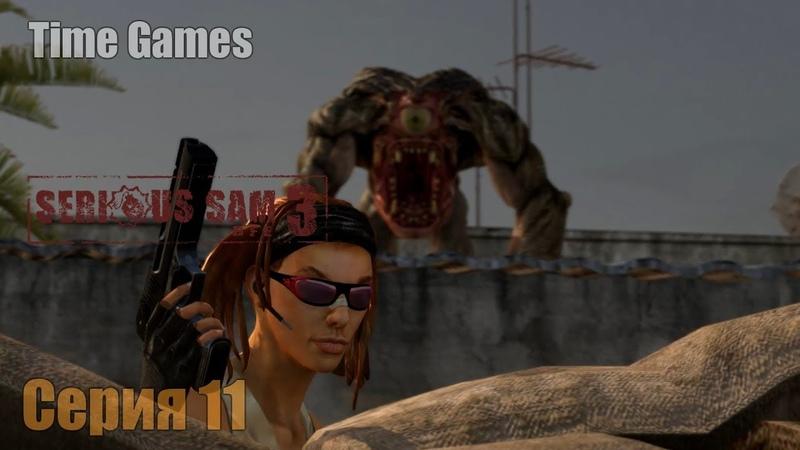 Прохождение ► Serious Sam 3: BFE 11 - Последний человек на Земле