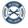 FM | Автомагазин | СТО | Ford | Mazda | Тюмень