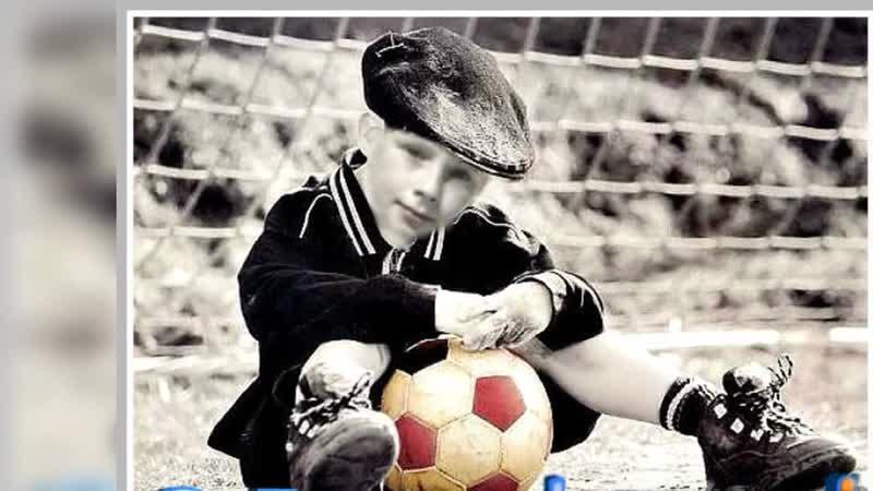 С днём футбола