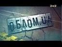 Облом UA Сезон - 1 Выпуск - 24