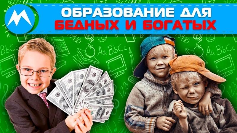 Образование для бедных и богатых