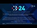 ИКС 24 HD
