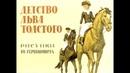 Диафильм Детство Льва Толстого