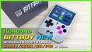 📦 Консоль BITTBOY NEW - Игры SEGA, NINTENDO, PS1, GAME BOY и др. на консоли c АлиЭкспресс