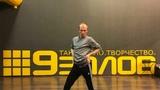 Вог танец Vogue dance Александр Савчук и ученицы урок танцев