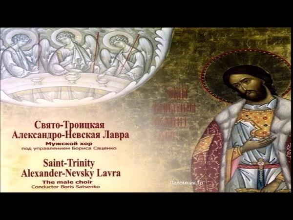 Мужской хор Свято-Троицкой Александро-Невской Лавры - Духовное песнопение