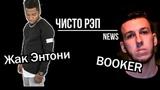 Чисто Рэп News #4 (2 часть) Жак-Энтони, Эмелевская, booker