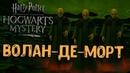 Harry Potter Hogwarts Mystery БОСС ЛОРД ВОЛАН-ДЕ-МОРТ 26