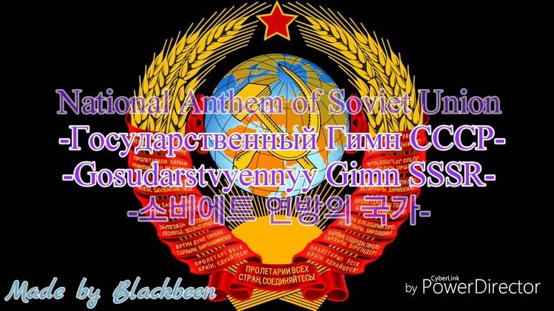 National Anthem of the Soviet Union (1977~1991) - Государственный Гимн СССР (soviet anthem, 소련의 국가)