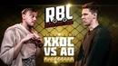 RBL: ХХОС VS АО (MAIN EVENT, RUSSIAN BATTLE LEAGUE) [RapNews]