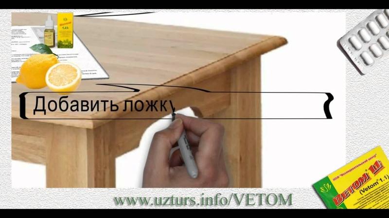 Жидкий Vetom1.23 , Ветом 1.23