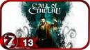 Call of Cthulhu Прохождение на русском 13 Попытка изгнания FullHD PC