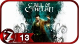 Call of Cthulhu Прохождение на русском #13 - Попытка изгнания FullHDPC