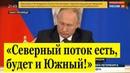 Запад вшоке: Путин дал ЧЕТКИЕ указания Европе!