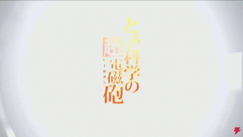 Тизер третьего сезона аниме Toaru Kagaku no Railgun