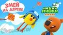 Детский уголок/KidsCorner Мимимишки Змей на дереве новая игра мультик для детей Ми-ми-мишки Книжки