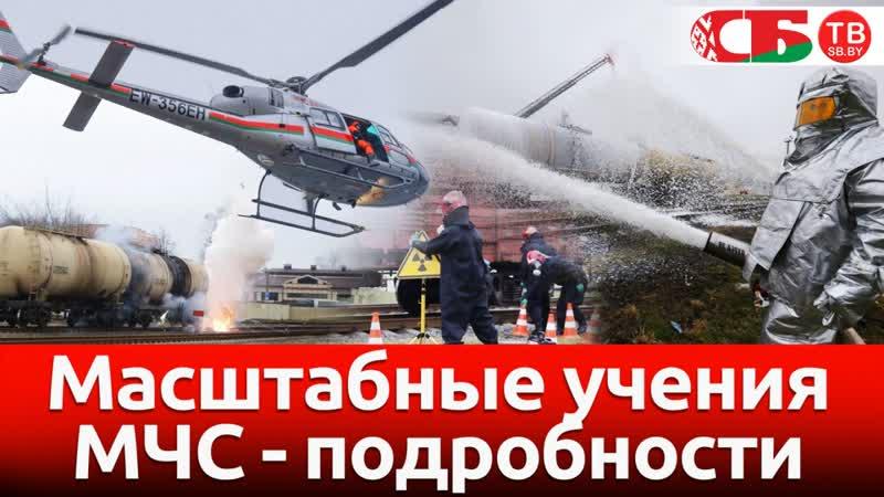 Масштабные учения МЧС в Минской области – подробности