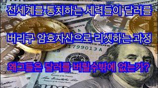 비트코인 세계지배세력이 달러를 버리를 암호자산으로 통화시스템을 리셋