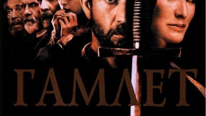 Гамлет 1990 Канал Мел Гибсон