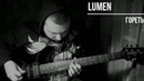 Lumen Гореть Guitar Cover by Black Beard
