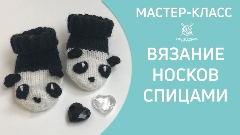 Вязание носков Панда спицами