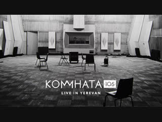 КОМНАТА105 - Live in Yerevan (Full Version)