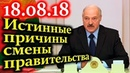 Истинные причины почему Лукашенко уволил правительство 19 08 18