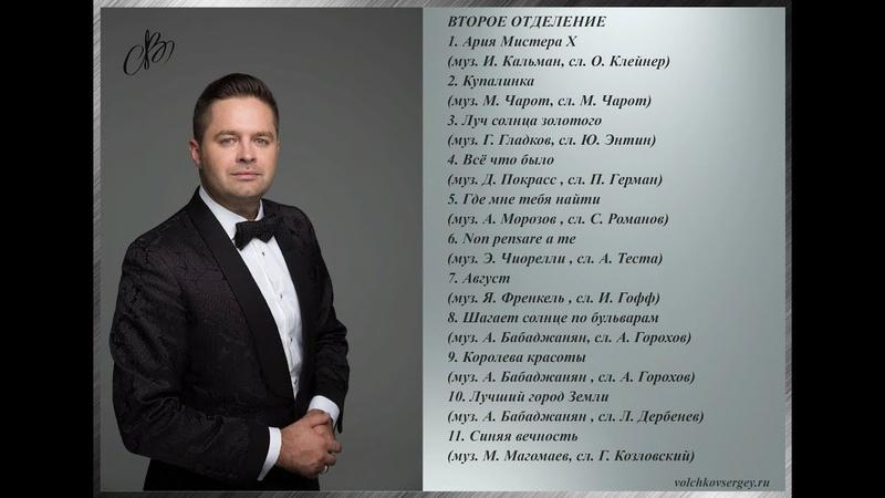 Сольный Юбилейный концерт Сергея Волчкова в Минске.Второе отделение