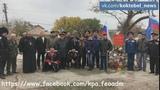 В Наниково установили памятный знак Партизанам - Коктебель 11.11.2018 г.