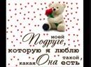 Я помолюсь моя подруга за тебя Стихи и оформление Инна Разумовская