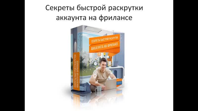 Заработок на создании сайтов под заказ Михаил Русаков
