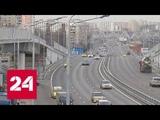 Новая эстакада свяжет две ключевые московские трассы - Россия 24