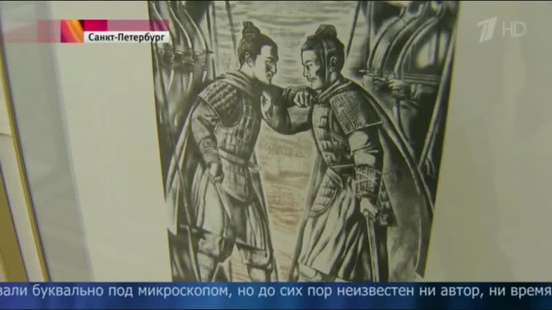 Репортаж 1 канала об открытии выставки Тридцать шесть стратагем. Древний китайский трактат