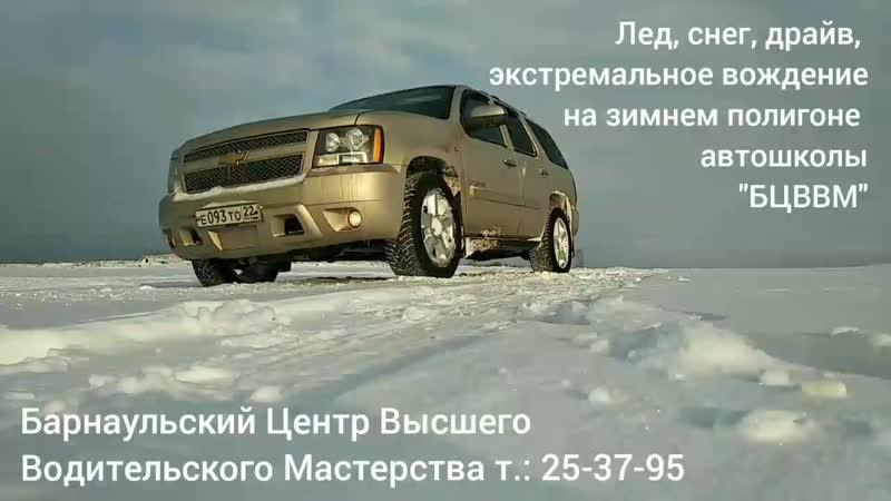 Снег, лед, зимнее безаварийное вождение. Уроки автоинструктора в подарок. Барнаул автошкола БЦВВМ