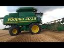 Уборка пшеницы 2018! John Deere 9760 STS и Claas Lexion 480