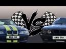 BMW 540 E34 (Баварский волк) vs BMW Z3M. Игра мускулами