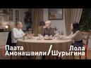 Амонашвили Шурыгина О гуманной педагогике