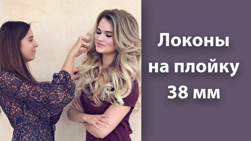 Локоны на плойку 38 мм / Curls with a Curling iron 38mm