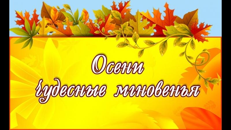 Осени чудесные мгновенья