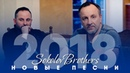 SokolovBrothers - НОВЫЕ ПЕСНИ - 2018