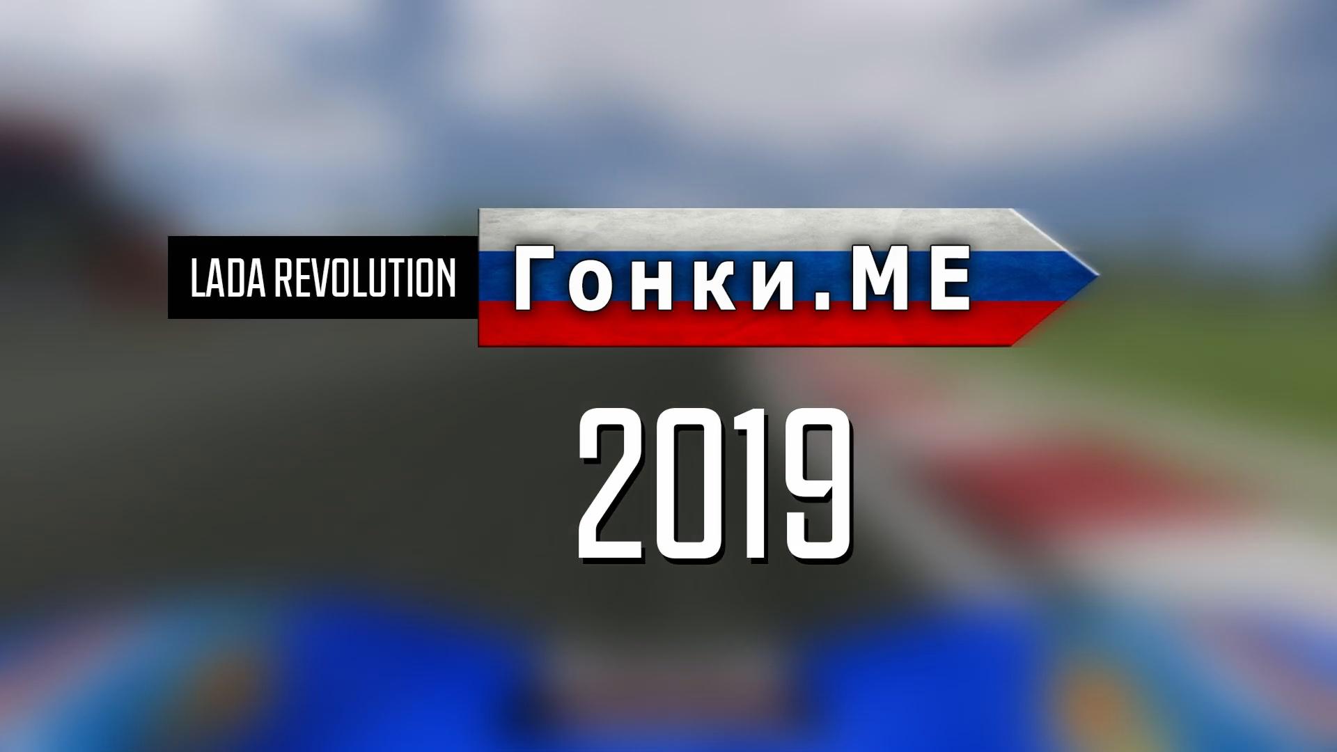 рФактор LADA Revolution В1.0.1